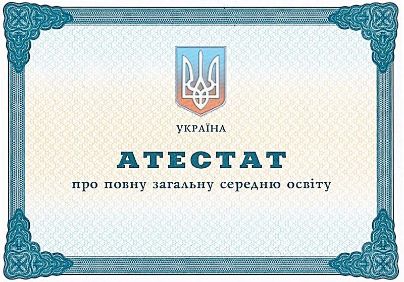 Купить аттестат в Украине Киеве Продажа аттестатов школы аттестат за 11 класс