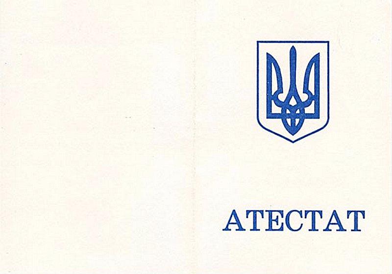 Купить аттестат за класс Продажа аттестатов в Украине  аттестат 1995 1999 г