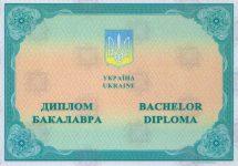купить диплом Украины
