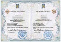 новые дипломы