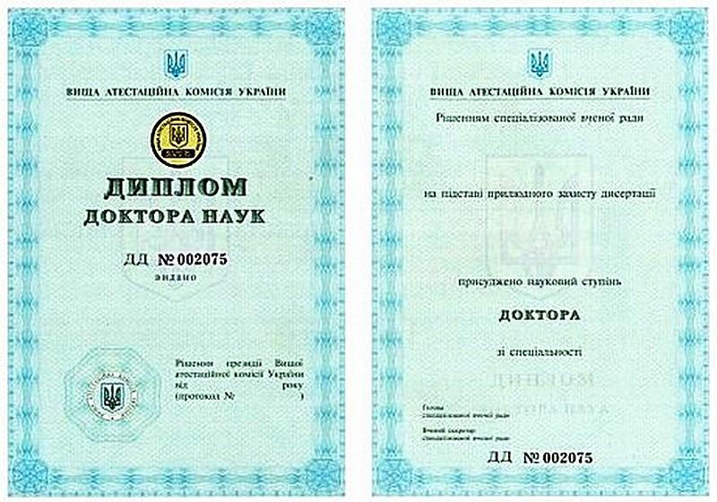 Купить диплом доктора наук Киев Украина Продажа дипломов недорого Диплом доктора наук