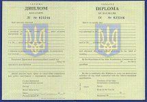 диплом бакалавра для иностранцев
