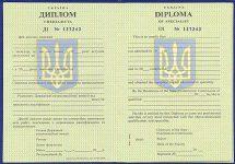 диплом специалиста для иностранцев