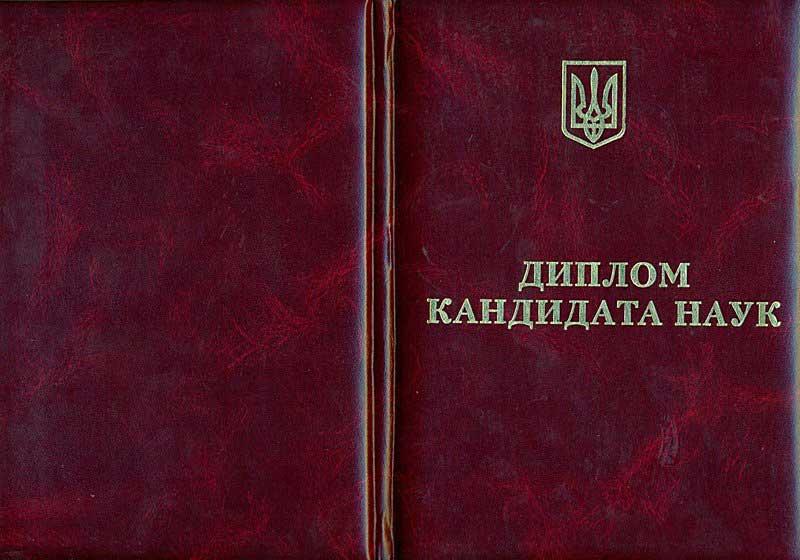 Купить диплом кандидата наук в Украине Киеве Продажа дипломов и  куплю диплом кандидата наук