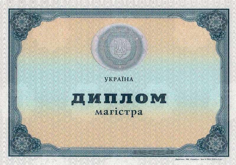 Купить диплом магистра в Киеве Продажа дипломов магистра Украины диплом магистра