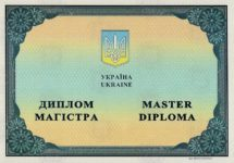 диплом магистра Украины