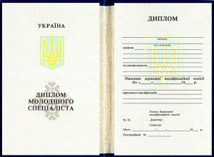 Купить диплом ПТУ училища Украина Продажа дипломов Диплом младшего специалиста образца 1993 1999 годов