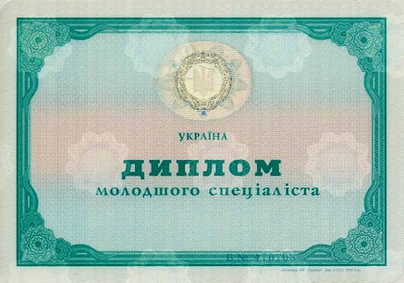 Купить диплом техникума колледжа в Киеве Диплом младшего  Купить диплом техникума