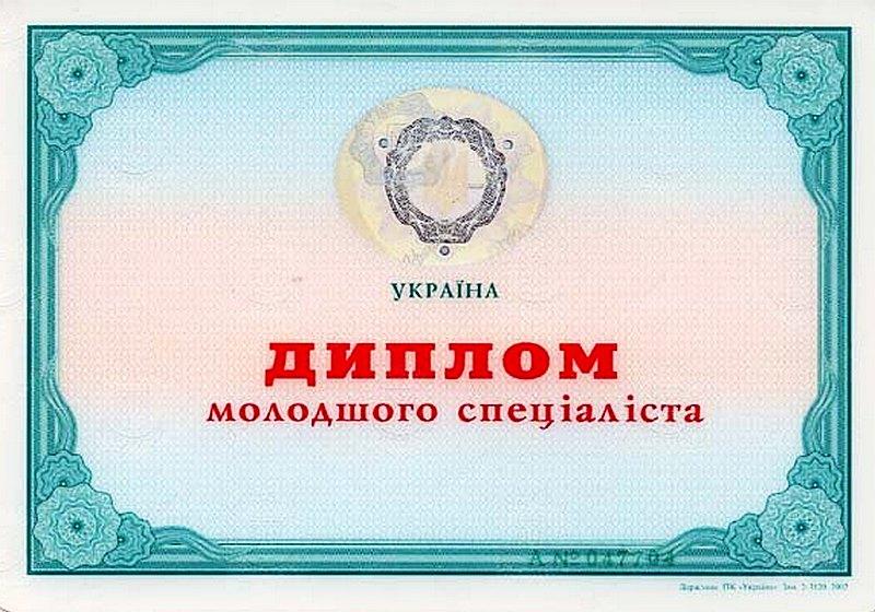 Купить диплом техникума колледжа в Киеве Диплом младшего  Купить диплом младшего специалиста