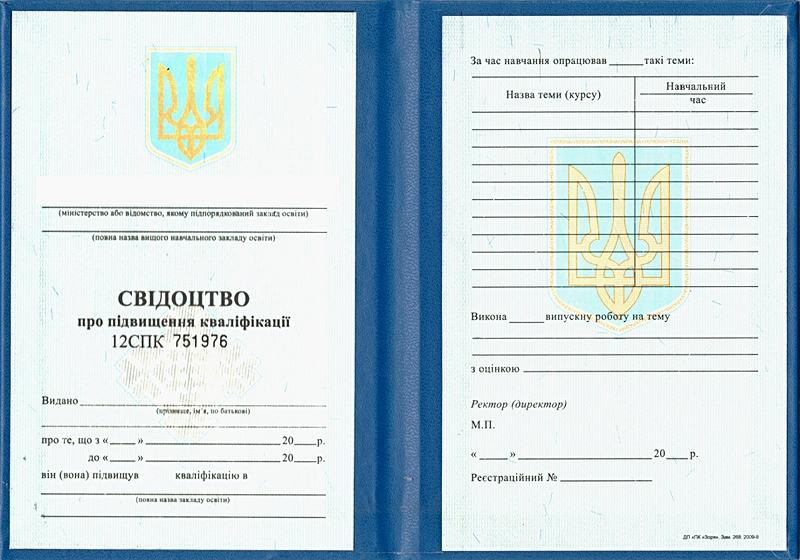 Купить диплом о переподготовке Украина Киев Диплом о переподготовке второе высшее образование 1994 2017 годов