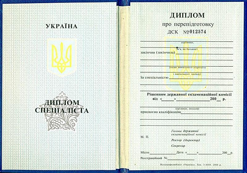 Купить диплом о переподготовке Украина Киев Купить диплом о переподготовке диплом о переподготовке