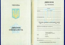 diploma of a specialist 1993 y.